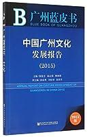 广州蓝皮书:中国广州文化发展报告(2015)