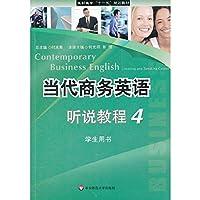 当代商务英语听说教程(附光盘4学生用书高职高专十一五规划教材)