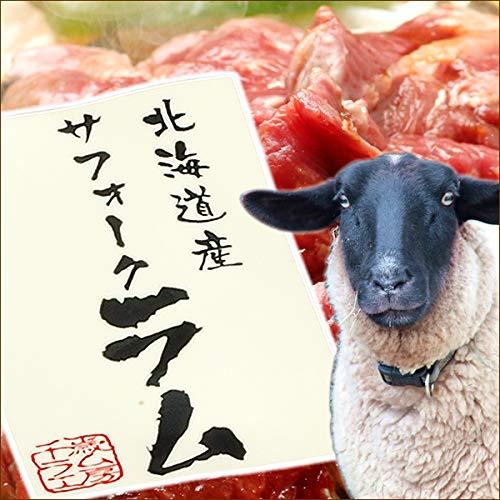 2021 敬老の日 プレゼント 北海道産 サフォークラム 味付き ジンギスカン (300g) じんぎすかん ラム肉 羊肉 千歳ラム工房 北海道 グルメ お取り寄せ