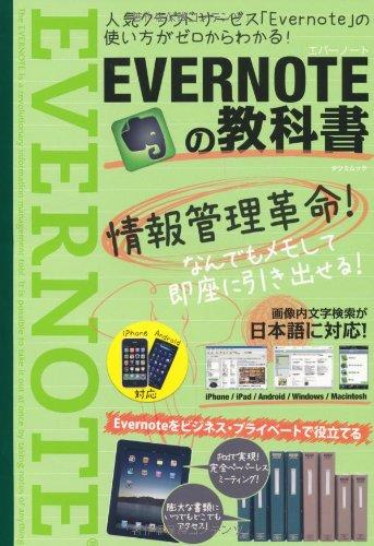 EVERNOTEの教科書 (タツミムック)