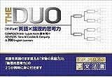 THE DUO 英語 X 論理的思考力