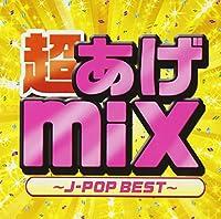 超あげmix-J-POP BEST-