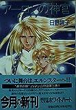 エルンスター物語〈3〉アーロンの神官 (講談社X文庫―ホワイトハート)