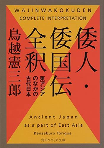 倭人・倭国伝全釈 東アジアのなかの古代日本 (角川ソフィア文庫)の詳細を見る
