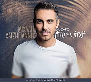Michalis Hatzigiannis - Apo Tin Arhi (Da Capo) (CD) New 2018 [CD]