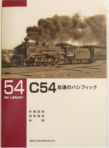 C54―悲運のパシフィック (RM LIBRARY(54))の詳細を見る
