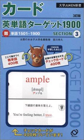 カード英単語ターゲット1900 (3) 難単語1501~1900 (大学JUKEN新書)の詳細を見る