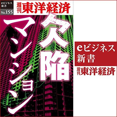 『欠陥マンション(週刊東洋経済eビジネス新書No.155)』のカバーアート