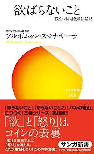 欲ばらないこと(サンガ新書): 役立つ初期仏教法話13
