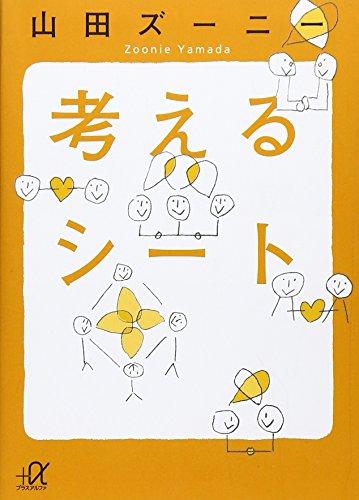 考えるシート (講談社+α文庫)