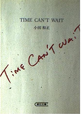 TIME CAN'T WAIT (朝日文庫)