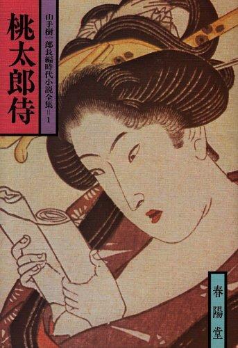 桃太郎侍 (山手樹一郎長編時代小説全集)