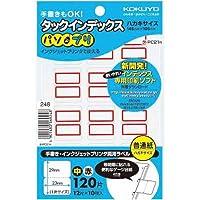 コクヨ タックインデックスパソプリ赤中120片×5