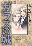 ガラスの城 3 (ホーム社漫画文庫)
