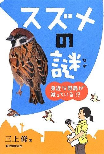 スズメの謎―身近な野鳥が減っている!?