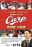 カープ球団創立70周年記念 CARP熱き闘いの記録 DVD[RCCDVD-0035][DVD]
