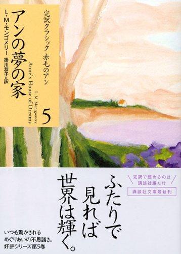 アンの夢の家 (講談社文庫―完訳クラシック赤毛のアン 5)