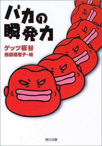 バカの瞬発力 (角川文庫)の詳細を見る