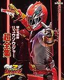 騎士竜戦隊リュウソウジャー超全集 (てれびくんデラックス 愛蔵版 スーパーV戦隊シリーズ)