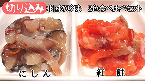 産直丸魚  北国の珍味 切り込み 2種食べ比べセット 紅鮭切り込み 250g にしん切り込み 250g      切り込み きりこみ にしん 紅鮭 プライム
