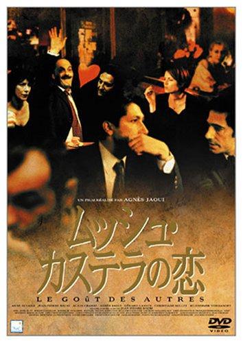 ムッシュ・カステラの恋 [DVD]