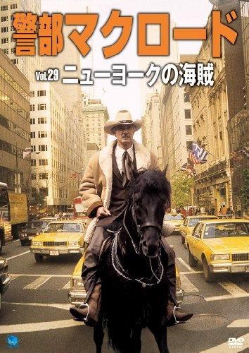 警部マクロード「ニューヨークの海賊」 [DVD]