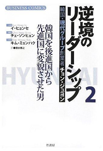 逆境のリーダーシップ 韓国・現代グループ創業者 チョン・ジュヨン(2) (BUSINESS COMICS)