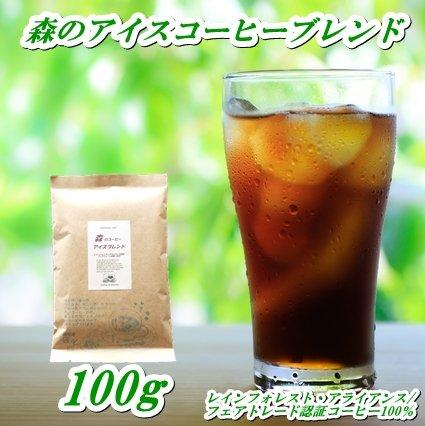 珈琲屋ほっと 森のめぐみのアイスコーヒーブレンド 100g レインフォレストアライアンス認証コーヒー豆を中心にブレンド 細挽き