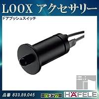 LOOX アクセサリー 【HAFELE】 ドアプッシュスイッチ ボディ色:黒 833.89.045