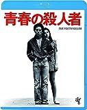 青春の殺人者<ATG廉価盤>[Blu-ray/ブルーレイ]