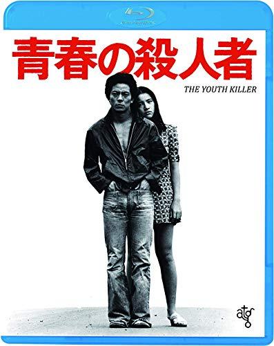 青春の殺人者 [Blu-ray] - 水谷豊, 原田美枝子, 長谷川和彦