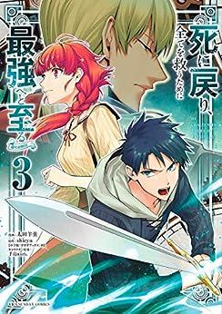 [shiryu, 手島nari。, 太田羊羹]の死に戻り、全てを救うために最強へと至る@comic(3) (裏少年サンデーコミックス)