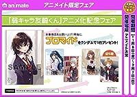 弱キャラ友崎くん アニメ化フェア記念フェア アニメイト大宮 ブロマイド 全5種セット 特典
