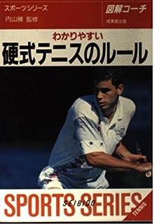 図解コーチ わかりやすい硬式テニスのルール〈98年版〉 (スポーツシリーズ)