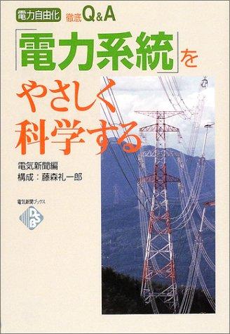 「電力系統」をやさしく科学する―電力自由化徹底Q&A (電気新聞ブックス)