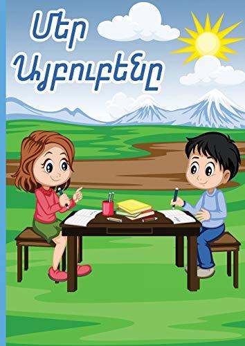 Armenian Alphabet Workbook: Հայերէն Այբուբեն
