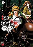 大巨蟲列島 1 (チャンピオンREDコミックス)