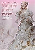 Atelier TAKAKO Masterpiece of Porcelain Lace Draping Dolls―アトリエTAKAKO JPCAレースドール作品集