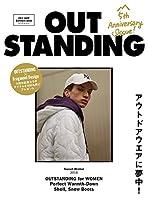 OUTSTANDING M 2016 A&W (メディアパルムック)