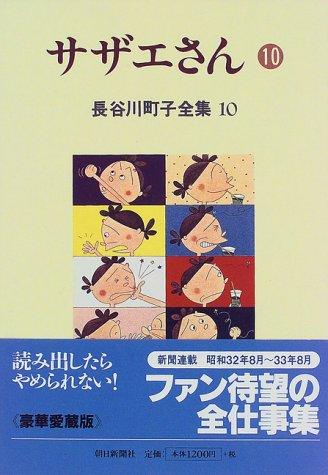 長谷川町子全集 (10)  サザエさん 10