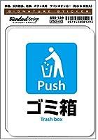 SGS-129 サインステッカー ゴミ箱 Trash box(識別・標識 ・注意・警告ピクトサイン・ピクトグラムステッカー)