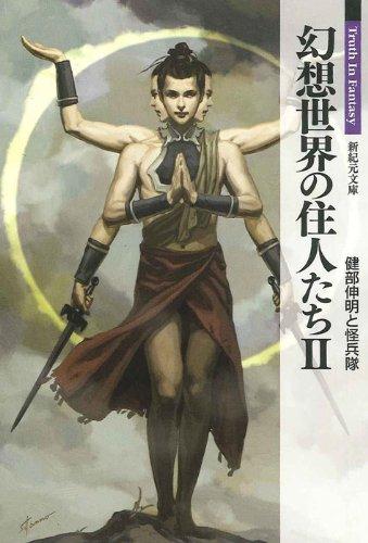 幻想世界の住人たち 2 (新紀元文庫)の詳細を見る