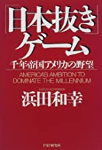 「日本抜き」ゲーム―千年帝国アメリカの野望