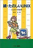 続・たのしいUNIX―シェルへの招待 (Ascii books)