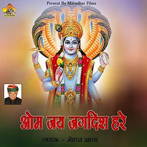 Mohan Jhala