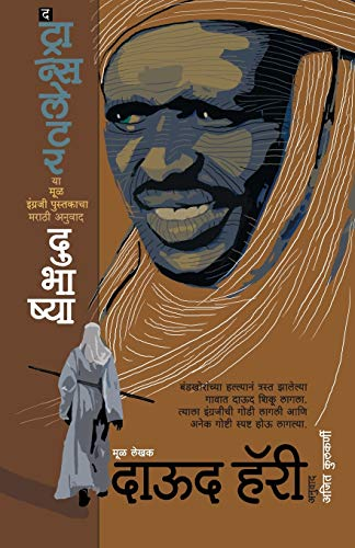 Dubhashya (Marathi Edition)