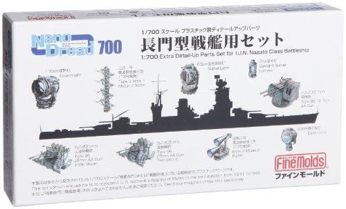 ファインモールド 1/700 プラ製ディテールUPパーツ長門型戦艦用セット
