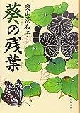 葵の残葉 (文春文庫)