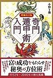 増補改訂版 最新奇門遁甲術入門 (エルブックス)