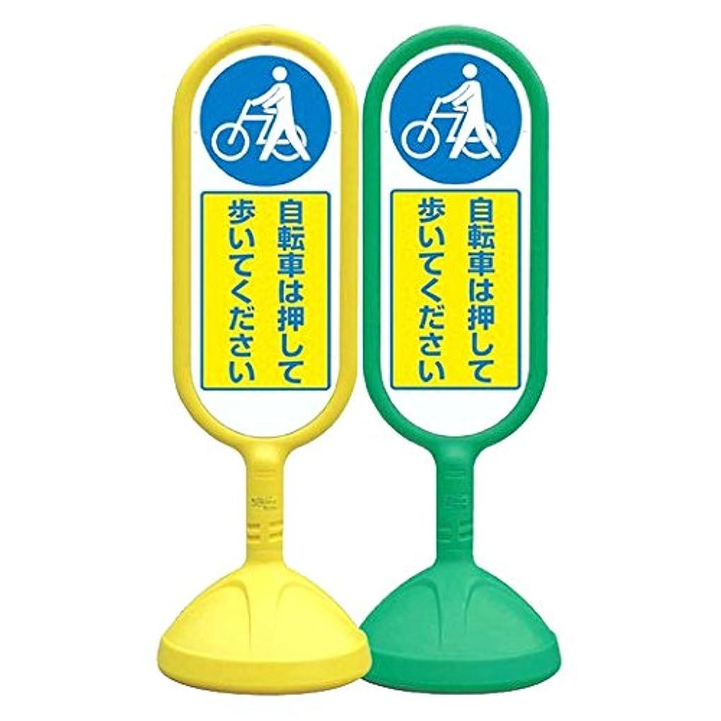 原稿バルコニー尽きるサインスタンド看板 サインキュート 「自転車は押して歩いてください」 両面表示/本体カラー黄色